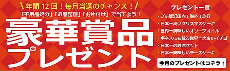 福井片付け110番「豪華賞品プレゼント」