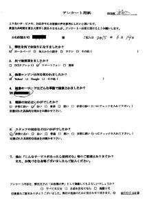 福井市にて会社の廃品の回収処分のご依頼 お客様の声