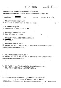 福井市にて洗濯機の回収処分のご依頼 お客様の声