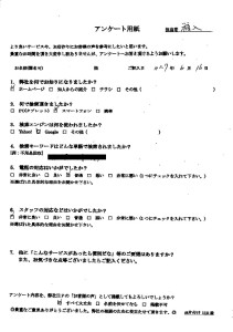 敦賀市にて家具の引き取り処分のご依頼 お客様の声