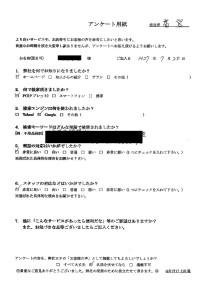 福井市にてお店の閉店に伴う不用品の回収処分のご依頼 お客様の声
