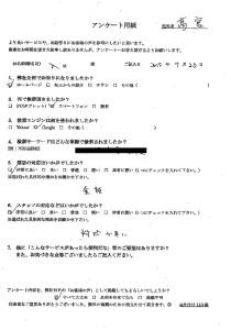 福井市にて粗大ごみの回収処分のご依頼 お客様の声
