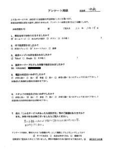 福井市にて年末大掃除に伴う不用品の回収処分のご依頼 お客様の声