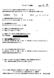 福井市にて不要ごみの回収処分のご依頼 お客様の声