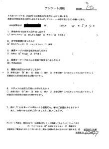 敦賀市にて粗大ごみの回収処分のご依頼 お客様の声