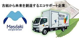 株式会社増田喜/本社