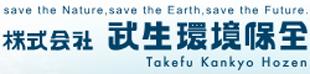 株式会社武生環境保全