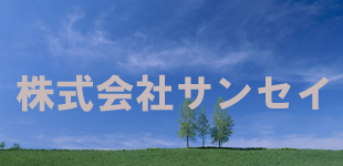 株式会社サンセイ