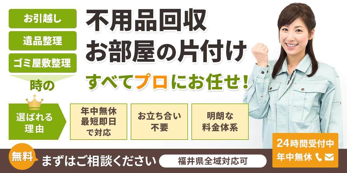 福井の不用品回収引越しゴミ処分対応の福井片付け110番